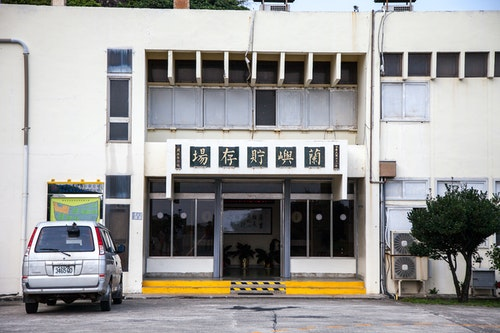 Lanyu_Storage_Site_building_front