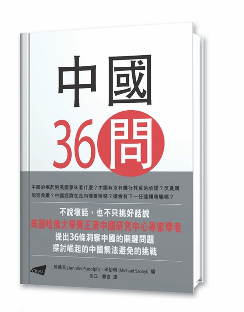 3D_China_Questions_36